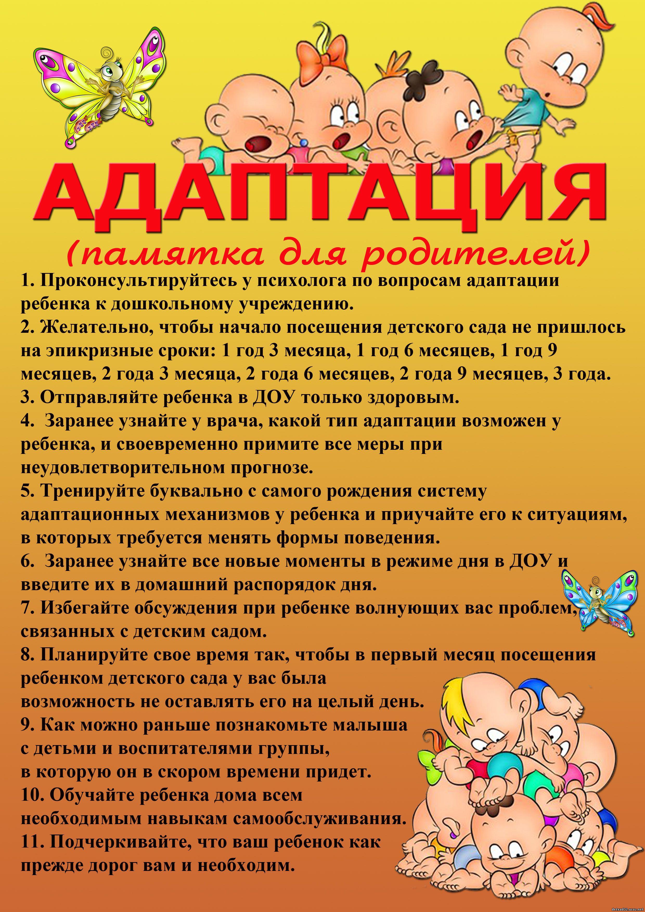 журнал посещаемости детей в детском саду.образец